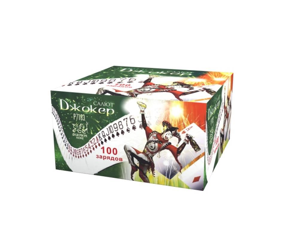 Джокер Р7103