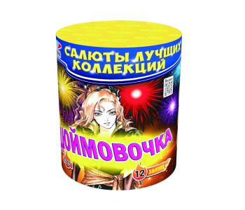 Батарея салютов Дюймовочка (Фейерверк 12 залпов)