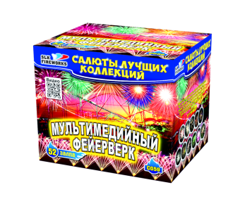 Батарея салютов Мультимедийный фейерверк (Фейерверк 52 залпа)